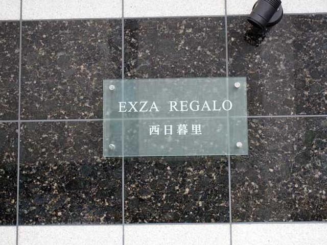 エグザレガーロ西日暮里の看板