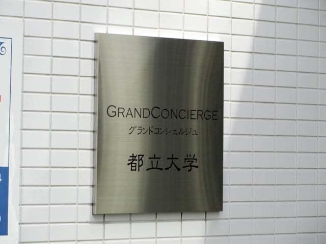 グランドコンシェルジュ都立大学の看板