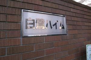 白鷺ハイム(1〜4号棟)の看板