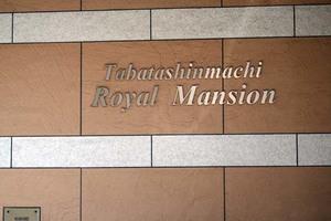 田端新町ロイヤルマンションの看板