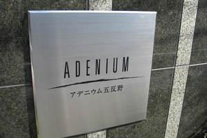 アデニウム五反野の看板