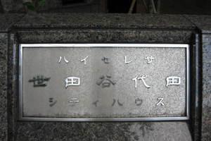 ハイセレサ世田谷代田シティハウスの看板