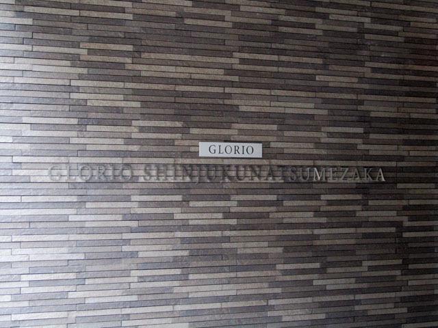 グローリオ新宿夏目坂の看板
