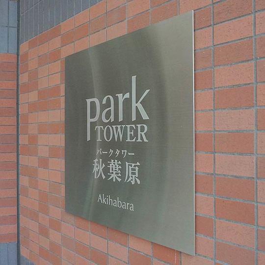 パークタワー秋葉原の看板