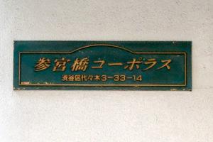 参宮橋コーポラスの看板