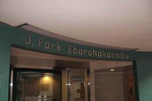 ジェイパーク荏原中延ステーションサイドの看板