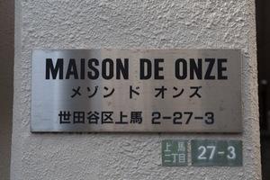 メゾン・ド・オンズの看板