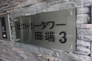ビクトリータワー田端3の看板