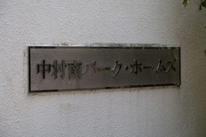中村南パークホームズの看板