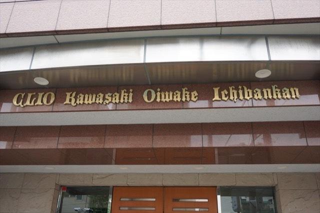 クリオ川崎追分1番館の看板