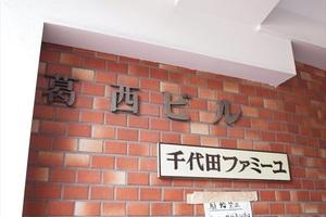千代田ファミーユの看板
