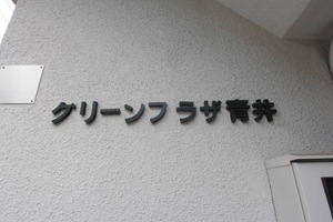 グリーンプラザ青井の看板