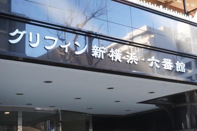 グリフィン新横浜6番館の看板