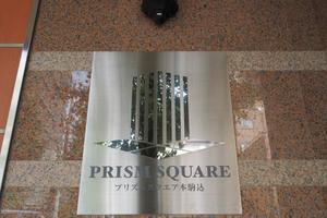 プリズムスクエア本駒込の看板