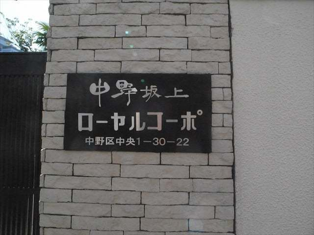 中野坂上ローヤルコーポの看板