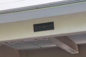コーヅ大崎ハイツの看板