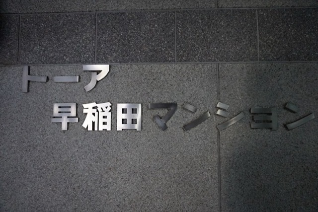 トーア早稲田マンションの看板