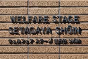 ウェルフェアステージ世田谷松陰の看板