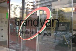 グランヴァン東品川の看板