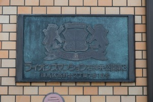 ライオンズマンション石神井公園第3の看板