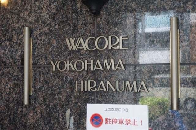 ワコーレ横浜平沼の看板