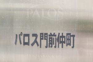 パロス門前仲町の看板