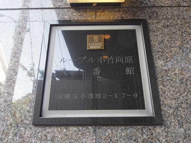 ルーブル小竹向原弐番館の看板