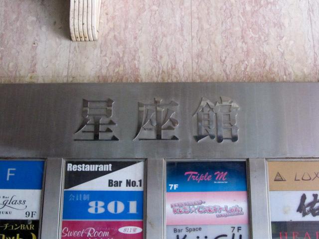歌舞伎町ダイカンプラザ星座館の看板