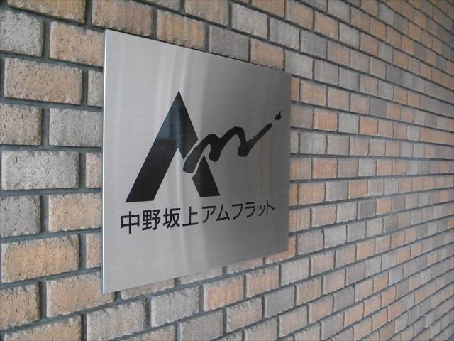 中野坂上アムフラットの看板