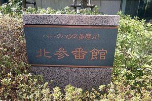パークハウス多摩川北3番館の看板