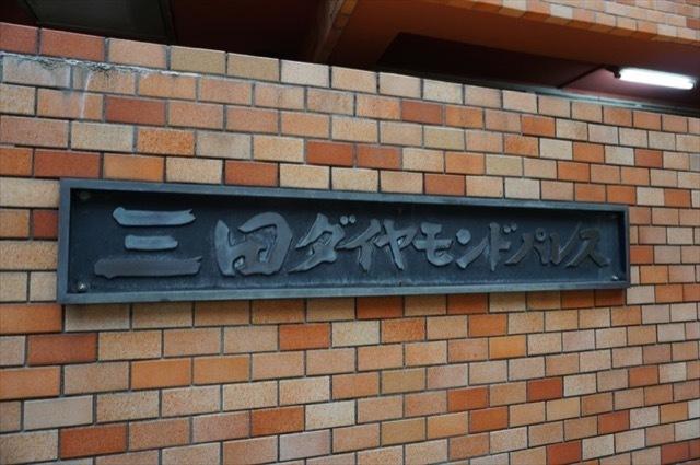 三田ダイヤモンドパレスの看板