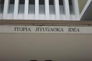 イトーピア自由が丘イデアの看板