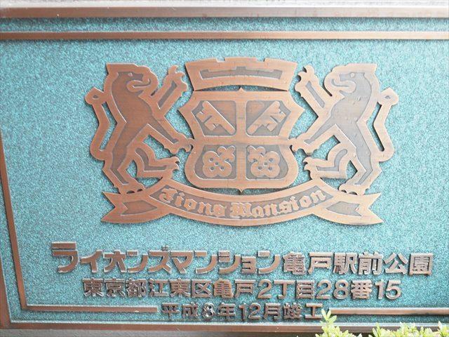 ライオンズマンション亀戸駅前公園の看板