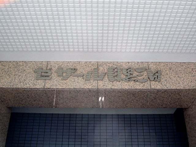 セザール目黒三田の看板