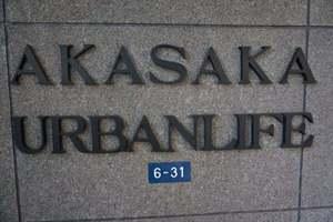 赤坂アーバンライフの看板