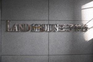 ランドメディウス王子神谷の看板