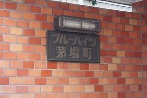 ブルーハイツ茅場町の看板