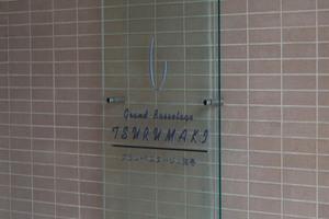 グランベスタージュ弦巻の看板