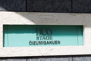日神デュオステージ大泉学園の看板