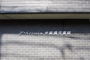 フェニックス中板橋弐番館の看板