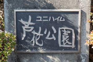 ユニハイム芦花公園の看板