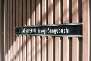 プラネスーペリア代々木参宮橋の看板