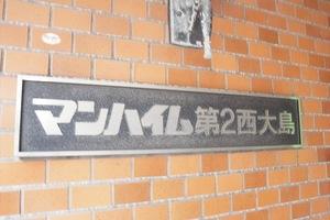 マンハイム第2西大島の看板