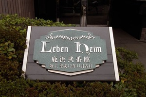 レーベンハイム鹿浜弐番館の看板