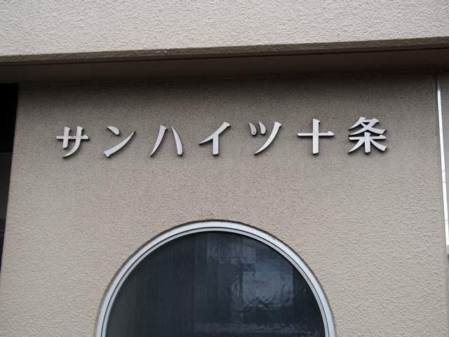 サンハイツ十条の看板
