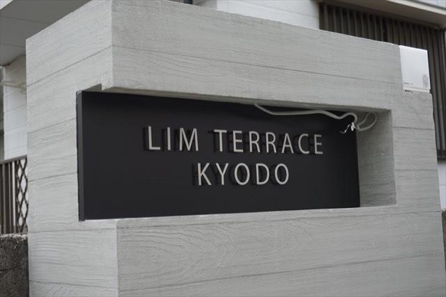 リムテラス経堂の看板
