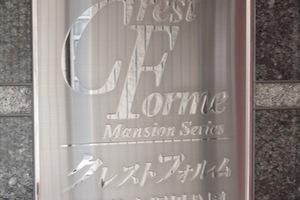 クレストフォルム南砂仙台堀川公園の看板