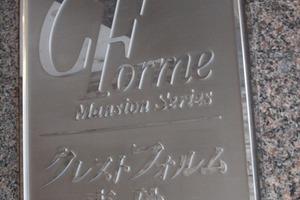 クレストフォルム南砂サウスステージの看板