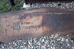 東急ドエルアルス鵜の木イーストコートの看板