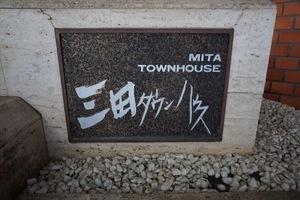 三田タウンハウスの看板
